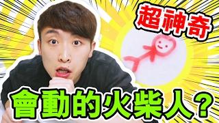 【超神奇】當火柴人遇上水就會「復活」? (中文字幕) thumbnail