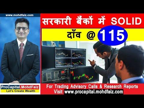 सरकारी बैंकों में SOLID दाँव @ 115    Latest Share Market Tips