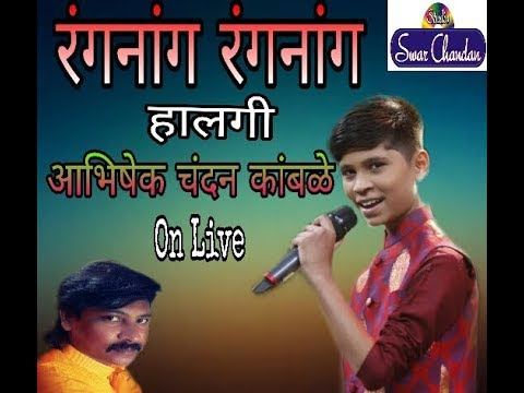 Rang Naag Rang Naag Halgi vajti Abhishek Chandan Kamble