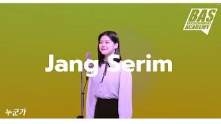 뮤지컬 시라노_누군가 (covered by 장세림)