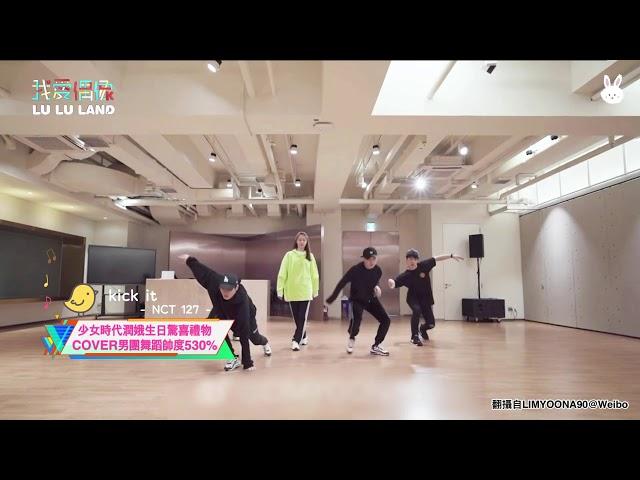 少女時代潤娥(윤아)生日驚喜!COVER BTS、EXO、NCT 127、SEVENTEEN帥翻!|我愛偶像 Idols of Asia