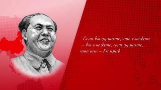 Мао Цзэдун об уверенности в своих силах