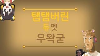 탬탬버린 X 우왁굳 듀엣 앨범