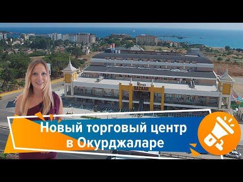 Инвестиции в недвижимость Турции. Новый торговый центр в Окурджаларе || RestProperty