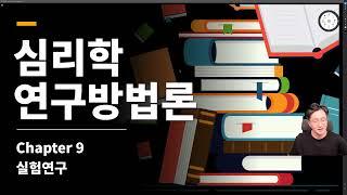 [사회과학 연구방법론] 심리학 연구방법론 chapter…
