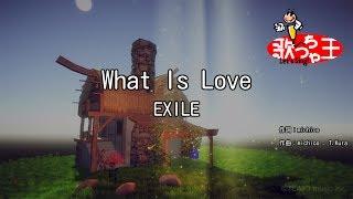 【カラオケ】What Is Love/EXILE