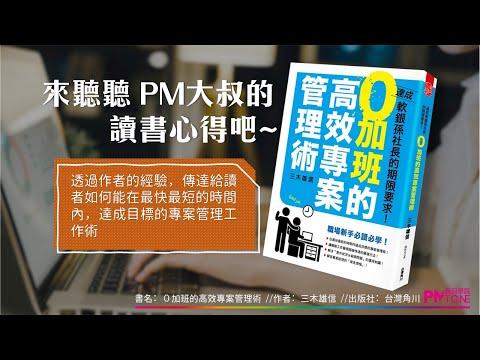 【PM讀書會】0加班的高效專案管理術
