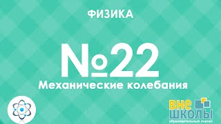 Онлайн-урок ЗНО. Физика №22. Механические колебания.