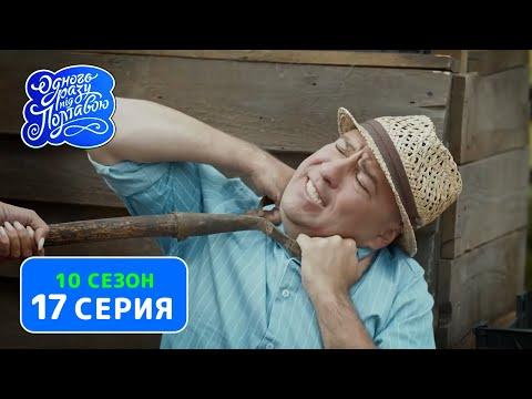 Однажды под Полтавой. Шепелявость - 10 сезон, 17 серия | Комедия 2020