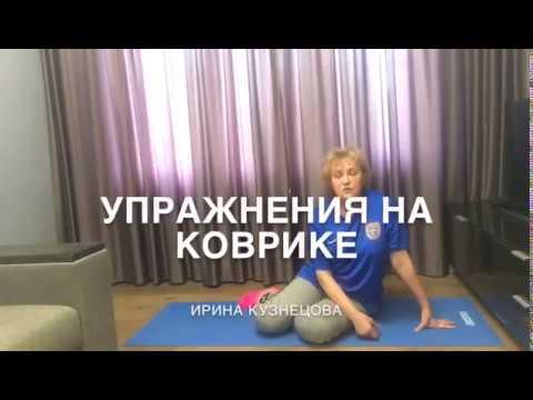 Упражнения на коврике