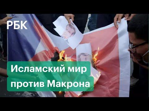 Мусульмане топчут Макрона и сжигают французские флаги