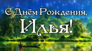 С Днем Рождения Илья! Поздравления С Днем Рождения Илье. С Днем Рождения Илья Стихи