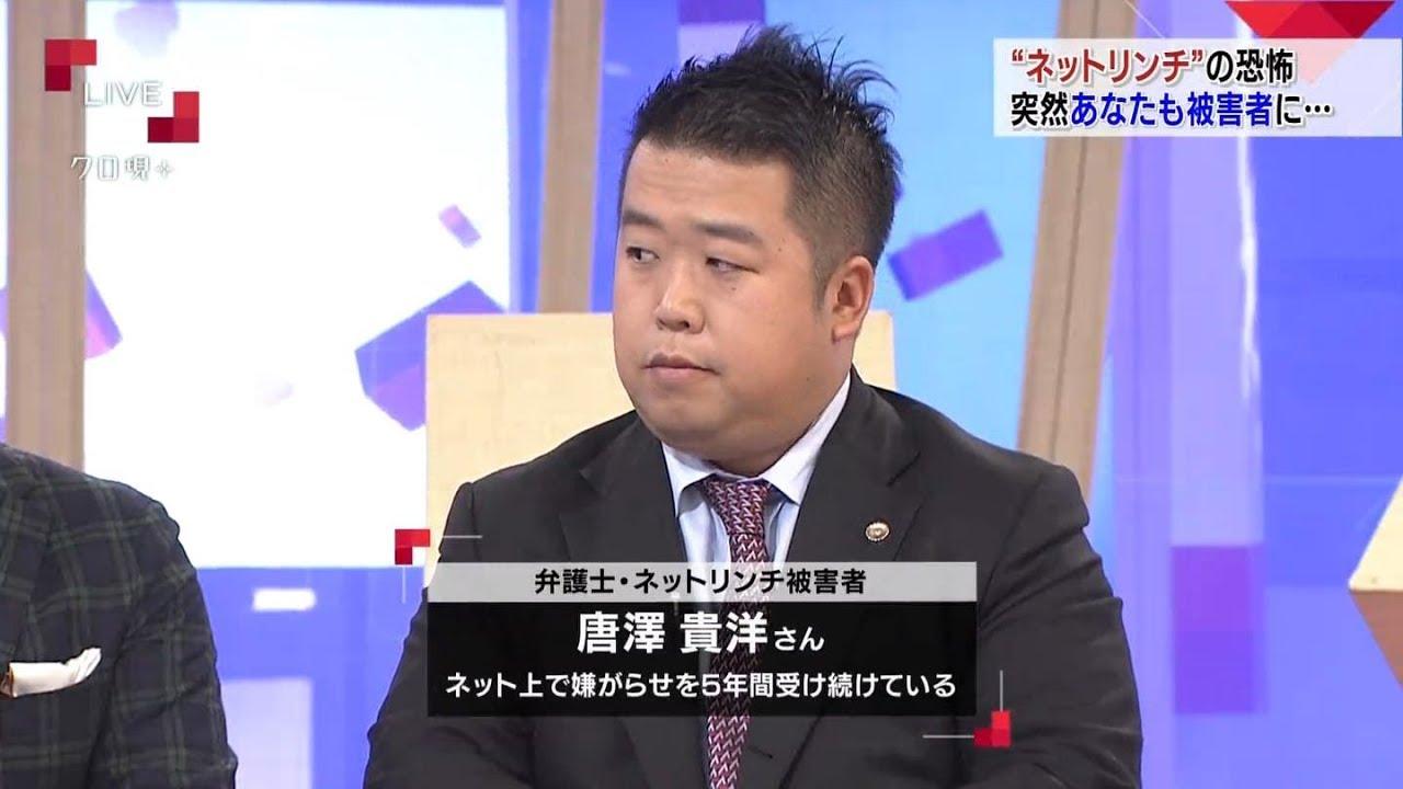 唐沢弁護士