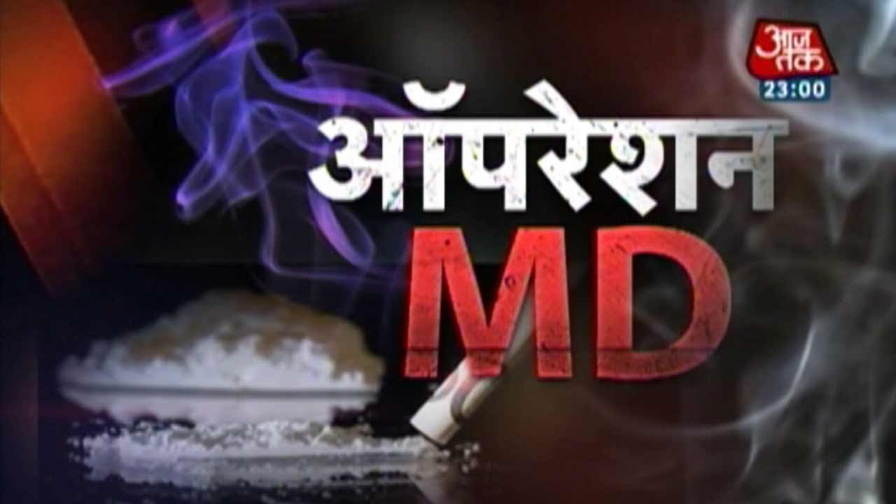 Vardaat - Vardaat: 'MD' drug gripping Mumbai youths' lives - YouTube
