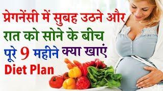 Pregnancy diet chart || प्रेगनेंसी में सुबह उठने और रात को सोने के बीच पूरे 9 महीने क्या खाएं