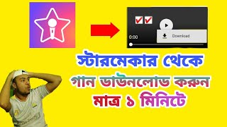 How To Download Starmaker Song Easily | Starmaker Song Download | Itzz BinTo