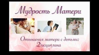 Мудрость матери. Урок 8