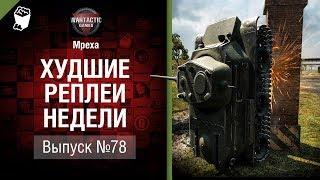 Зудящая корма - ХРН №78 - от Mpexa [World of Tanks]