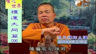 【禮運大同篇096】| WXTV唯心電視台