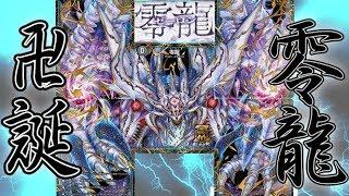 【デュエ速!】ついにきた!零龍卍誕!!宇宙最速で零龍デッキで対戦!!最凶のドラゴンの力は・・・?!!【デュエマ】