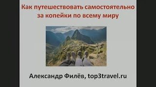 Как путешествовать самостоятельно за копейки по всему миру [Вебинары](Вебинар Александра Филева