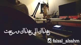 خذاك الي خذاك ورحت l فيصل الساهم cover