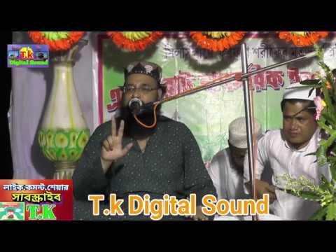 পীরজাদা সাইম সিদ্দিকী(2)Full HDভিডিও ওয়াজ,furfura sharif, কুমিরমোড়া দর্জিপাড়া, আল আমিন যুব কমীটি.