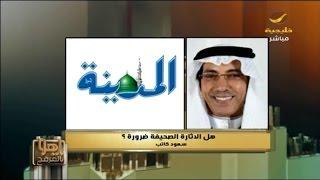 مقال الأسبوع للكاتب سعود كاتب من صحيفة المدينة .. بعنوان