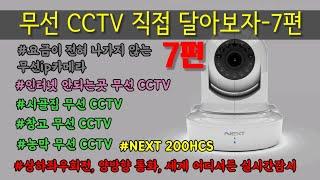 꽁짜 무선 CCTV 직접 달아보자-전기는 되는데 인터넷…