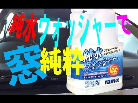 レイン・X rain x超純水ウォッシャー液は油退治にビックリ効果◎_◎; 緊急視界確保にグー