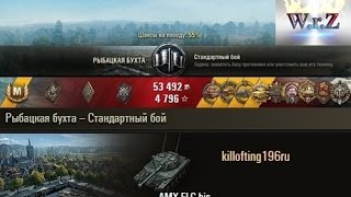 AMX ELC bis  Хорошая победа!  Рыбацкая бухта – Стандартный бой  Tanks 0.9.13 WОT