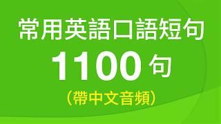 常用英語口語短句訓練1100句(帶中文音頻/繁體、簡體字幕)