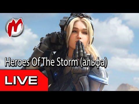 видео: heroes of the storm (альфа-версия) - прямой эфир . Дубль #2