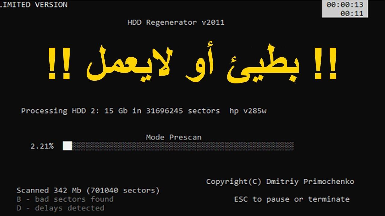 حل مشكلة برنامج Hdd Regenerator برنامج Hdd Regenerator لا