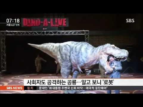 진짜 공룡 같아…로봇 쥬라기 공원 만든다 / SBS