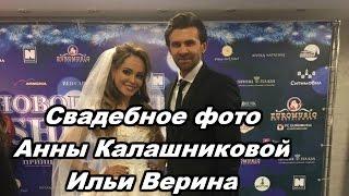 Свадебное фото Анны Калашниковой и Ильи Верина.
