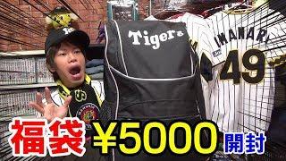 福袋開封!阪神タイガースファン感謝デーで購入した5千円のバックパック...