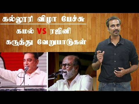 Kamal vs Rajini - College function speech
