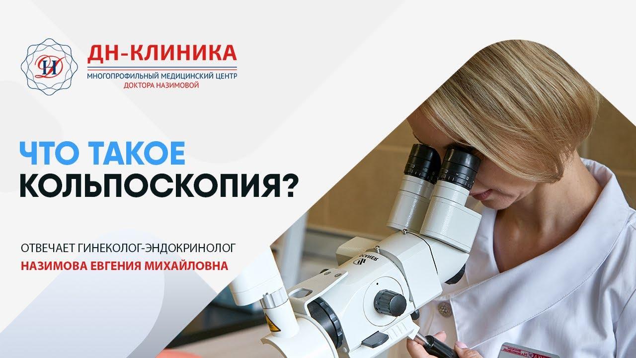 Кольпоскопия - диагностика и лечение патологий Шейки Матки