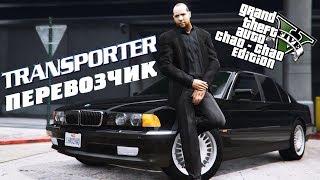 GTA 5 - Джейсон Стэтхем Перевозчик / The Transporter Jason Statham