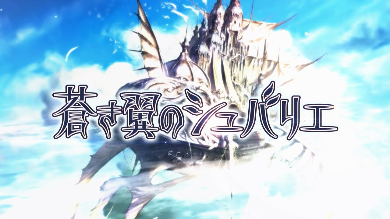 A PS Vita Exclusive | Blue-Winged Chevalier | Coming Out