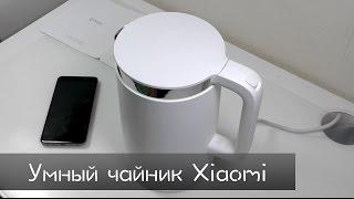 Умный чайник Xiaomi Mi Kettle(, 2016-09-09T15:49:14.000Z)