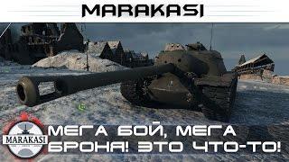 Мега бой, мега броня! Такого вы еще на этом танке не видели!)) World of Tanks