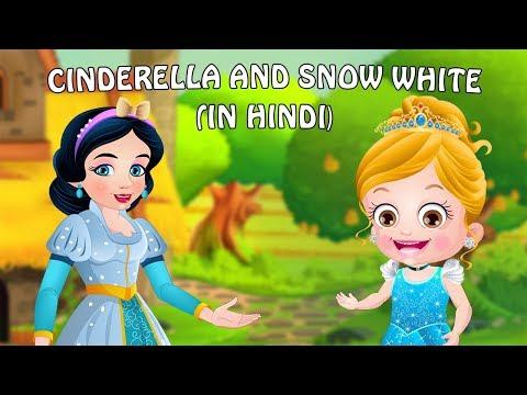 सिंडरेला | स्नो व्हाइट | Cinderella in Hindi | Kahani | Fairy Tales in Hindi | Story in Hindi thumbnail