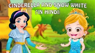 सिंडरेला | स्नो व्हाइट | Cinderella in Hindi | Kahani | Fairy Tales in Hindi | Story in Hindi