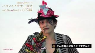 少年社中×東映 舞台プロジェクト「パラノイア★サーカス」井俣太良コメント
