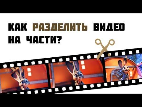 Как разбить видео на несколько частей
