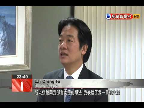 Tainan Mayor Lai Ching-te clarifies proposal for government offices relocation