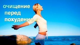 Очищение организма с помощью IHERB чтобы похудение пошло эффективнее  Худеем правильно