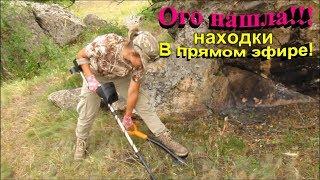 КОП МОНЕТ В ПРЯМОМ ЭФИРЕ!!! ЖЕНЬКА ОТЛИЧИЛАСЬ!! Кладоискатели - Украина! Коп 2018.